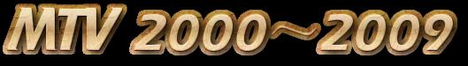 mtv 2000s