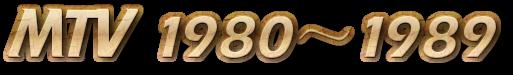 mtv 1980s