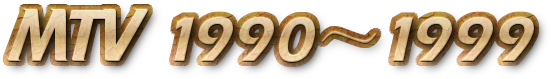 mtv 1990s